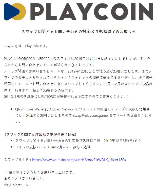 playcoin_swap